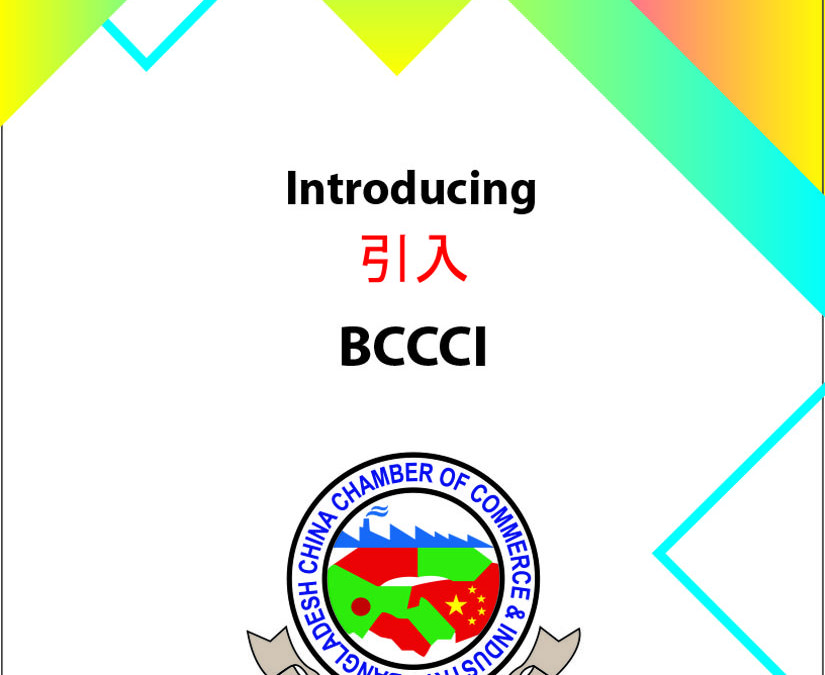 EC COMMITTEE BOOK